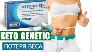 постер к видео keto genetic развод, keto genetic капсулы для похудения цена, keto genetic в аптеке