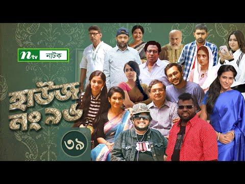House No 96 | হাউজ নং ৯৬ | EP 39 | Shawon | Tanjin Tisha | Manoj | Nadia | Mashroor Inan | Raj Bro