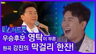 강진-막걸리한잔 [가요베스트/639회/충북1부]