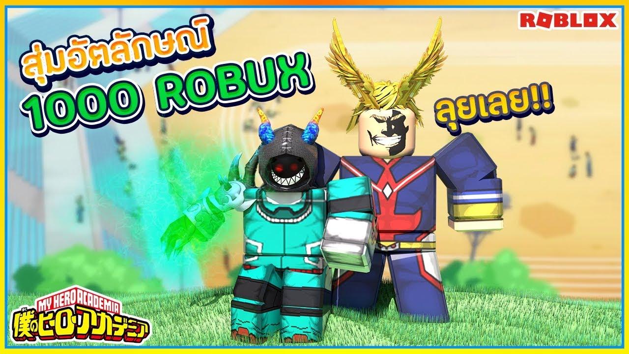 Sin Roblox Heroes Online 3 เป ดให เล นฟร เเล ว สอนฟาร มเวล Sin Roblox Boku No 2 ส มอ ตล กษณ 1000 Robux ได พล งเทพท ส ด สอน เก บเวล ᴴᴰ Youtube