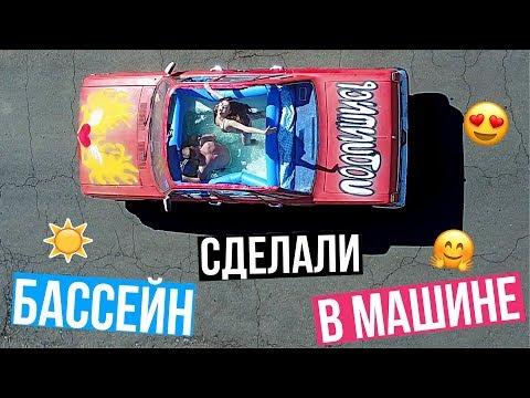 СДЕЛАЛИ БАССЕЙН В