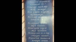 """Gambar cover """" Бауырды сағыну """" Қанат Едресов"""