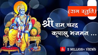 Ram Navami 2016 | Shri RamChandra Kripalu Bhajman with lyrics ( श्री राम चन्द्र कृपालु भज मन )