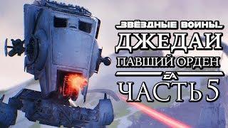 Прохождение Star Wars Jedi Fallen Order — Часть 5 МАСТЕР-ДЖЕДАЙ ПРОТИВ At-st