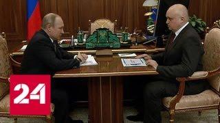 Путин ждет от Цивилева эффективной работы на благо Кемеровской области - Россия 24