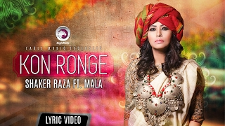 Kon Ronge | Mala | Shaker Raza | Lyric Video | Eagle Music