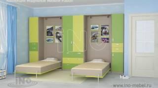 Шкаф-кровать трансформер в гарнитуре Fusion8 by iNO-Mebel.Ru(Шкаф-кровать