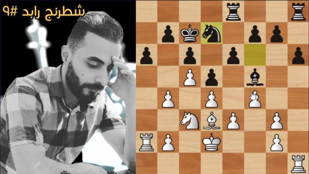 مباراة بدها كابابلانكا - شطرنج رابد 9
