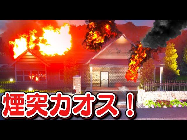 【リアル消防士】深夜に爆炎大火災!煙突カオスで2階が崩れるレベルのヤバすぎる現場にはしご車で緊急出動!|Firefighting Simulator The Squad【ほぅ】
