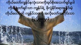 New Myanmar Gospel Song:That Shin by Sone Thin Par w/ Lyrics