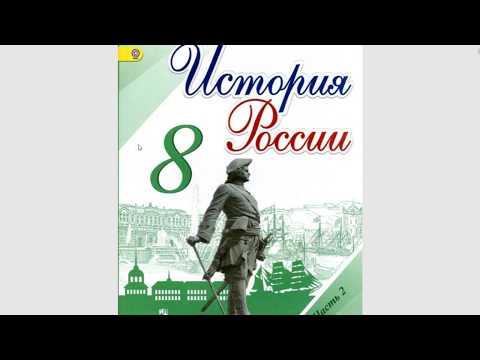8 класс История России просто, на пальцах. (5 глава, 1 часть)