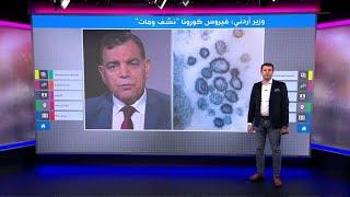 """كورونا """"نشف ومات"""" تصريح جدلي لوزير الصحة في الأردن"""