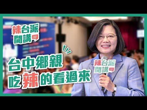 【 辣台派開講 EP4 】台灣命運自己決定!握有主權,經濟最自由、外交民生辣到最有感!