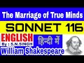 Shakespeare Sonnet 116  [The Marriage of True Minds] Explanation  in Hindi  || By S. N. Singh