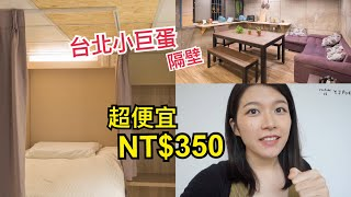 Room Tour【超便宜】台北小巨蛋住宿一晚只要350元!追星、聽 ...