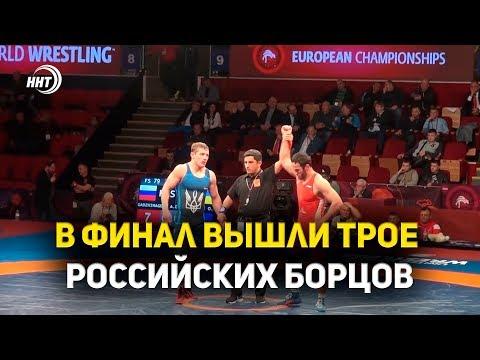 В первый день чемпионата Европы в финал вышли трое российских борцов