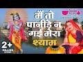 Mein To Panide Ne Gai | Rajasthani Holi Song | Best Fagan Songs