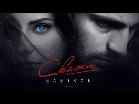 Mamikon - Скажи (Премьера 2020)