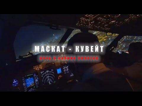 Работа пилота: Боинг 737. Взлет, посадка в ручном режиме, взлет. Вид из кабины.