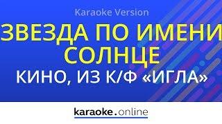 Звезда по имени Солнце - Кино (Karaoke version)