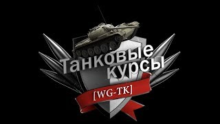 World of Tanks. Танковые курсы. Сезон 7. Занятие # 1 (Боевой интерфейс)