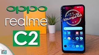 ريلمي سي 2 - Realme C2 | مراجعة للهاتف صاحب السعر الاقتصادي