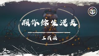 王貳浪 - 願你餘生漫長【動態歌詞】「我守在原地 輕聲回答 你聽到嗎」♪