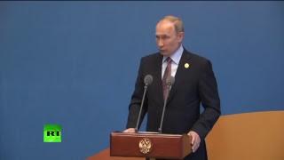 Пресс конференция Путина для российских СМИ на форуме в Пекине
