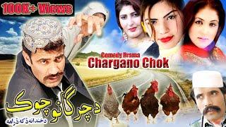 Pashto Comedy Drama, DA CHARGANO CHOK - Pushto New Mazahiya,Drama,Telefilm,Movie 2018 - Shehenshah