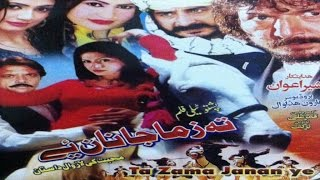 Te Zama Janan Ye(Pakistani Pushto Movie) - Jahangir Khan,Swati,Kiran - Pushto Telefilm 2013