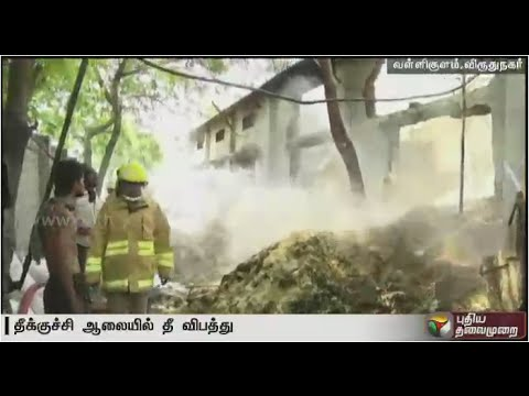 Goods worth lakhs of rupees damaged due to a fire mishap at a match factory in Virudhunagar