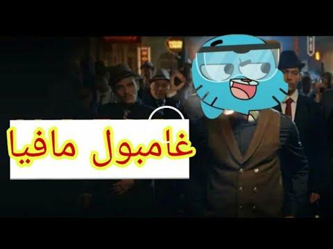 اغنيه مافيا مسخره😂mohamed ramadan mafia غامبول