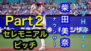 【ドラHOT+】MC 柴田美奈アナウンサー『セレモニアルピッチへの道 part2』