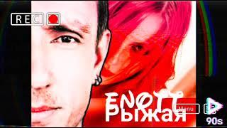 Enott-Рыжая