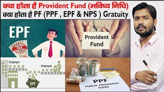 PF Account | PPE , EPF and NPS | GPF and VPF | Provident Fund | Gratuity | Types of PF Account |