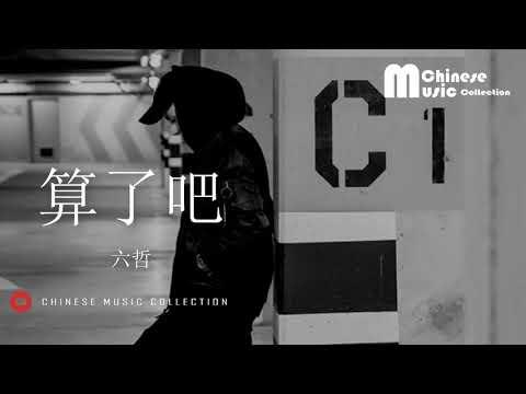 六哲 - 算了吧 ♫ Liu Zhe - Suan Le Ba [HD]