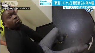 「新型コロナだ」警察官らに咳唾 英で逮捕者相次ぐ(20/05/27)