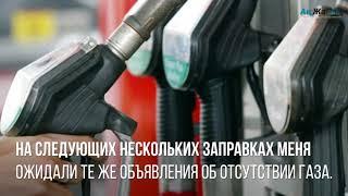 Волнения в секторе газа