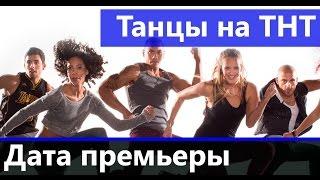 Танцы на ТНТ 3 сезон 1 выпуск Дата выхода