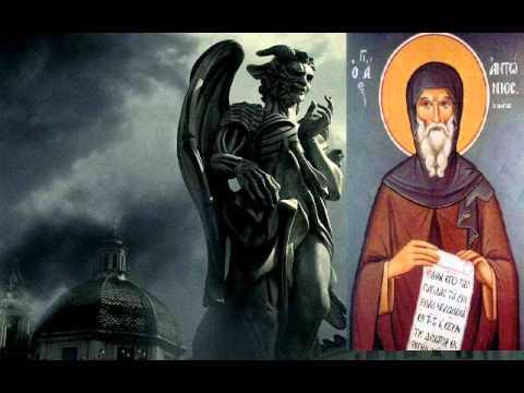 Η περιγραφή του διαβόλου από τον Μέγα Αντώνιο