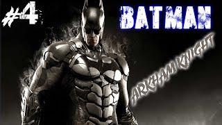 ПОЦЕЛОВАЛ ЖЕНЩИНУ КОШКУ | BATMAN ARKHAM KNIGHT | Детальное прохождение на 100% | 4 - Серия HD
