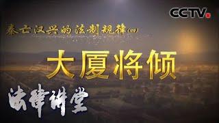 《法律讲堂(文史版)》 20200611 秦亡汉兴的法制规律(四) 大厦将倾| CCTV社会与法