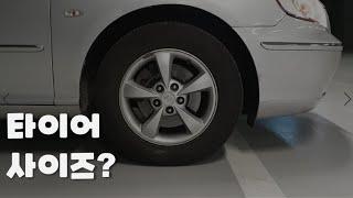 혹시 타이어 사이즈 보는법 알고 계신가요?