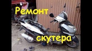 РЕМОНТ СКУТЕРА 150сс/REPAIR OF THE SCOOTER 150ss