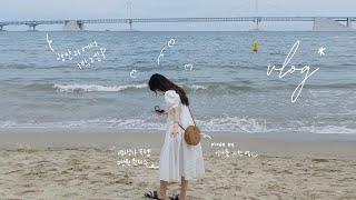 vlog*  부산여행로그 | 우정여행 • 광안리 • 동…
