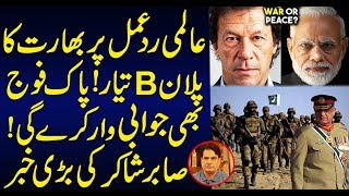 Pak army will also retaliate on India's plan B | Sabir Shakir Big News About india