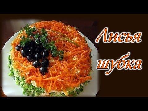 Салат лисья шубка с грибами и сыром