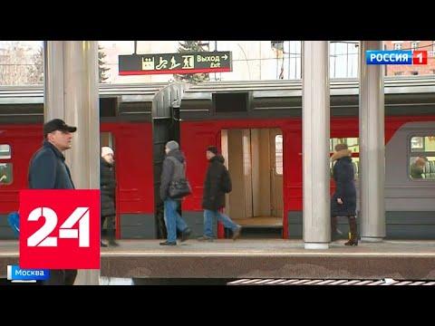 Быстрее и удобнее: между Москвой и Мытищами пустили дополнительные электрички - Россия 24