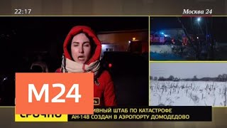 Последние новости с места крушения Ан-148 - Москва 24