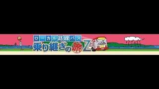 田中要次&羽田圭介の「バス旅Z」の新作がない!テレ東が新コンビを見限った!?   https://www.asagei.com/excerpt/133147 * * * * * * * * * * * * *...